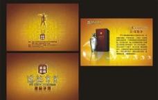 酒业商贸公司画册封面图片