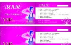 VIP卡设计模板图片
