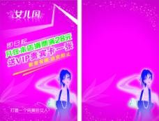 女儿国VIP活动海报图片