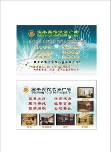 宝丰宾馆企业宣传卡图片