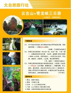 云台山旅游图片