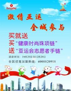 亚运海报图片