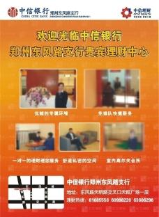 中信宣传页图片