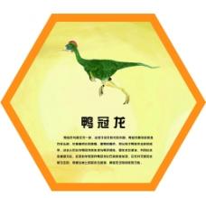 鸭冠龙图片