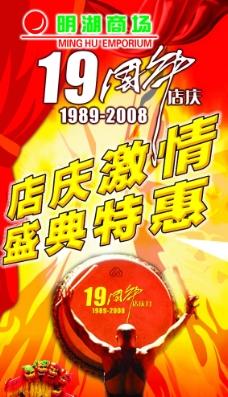 商场19周年店庆广告 店庆广告图片
