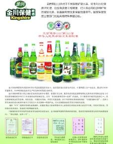 金川保健啤酒图片