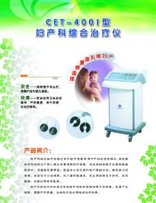 医疗设备宣传单页图片