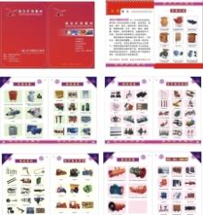 矿用器材画册图片