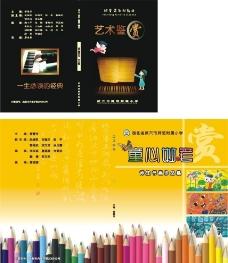 艺术书籍封面图片