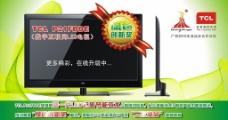 TCL P21系列綠色創新獎圖片