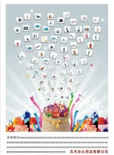 商业海报设计图片