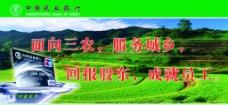 农业银行 服务三农图片