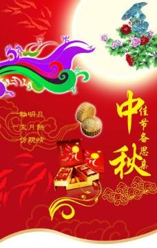 中秋节月饼海报吊牌设计图片