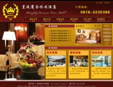 酒店网 网页模板 网站模板图片