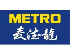 METRO麦德龙商场超市矢量标志图片