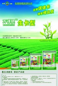 五洲万得肥产品海报图片