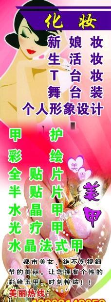 化妆 美甲海报图片