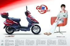 摩托车宣传图片
