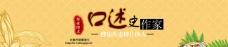 banner之口述史作家