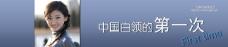 banner之中国白领的第一次