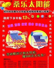桑乐太阳能宣传海报图片