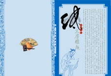 筆記本封面 紙圖片