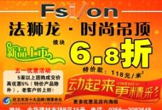 法狮龙·时尚吊顶广告图片
