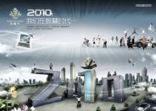 2010 我们在智慧时代图片