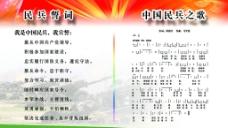 民兵之歌图片