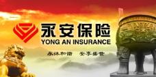保险广告牌