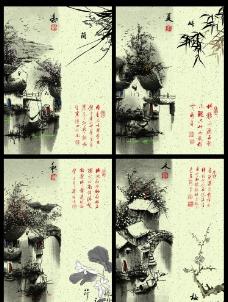 本本封面(春夏秋冬水墨画)图片