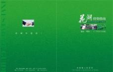 花湖投资指南图片