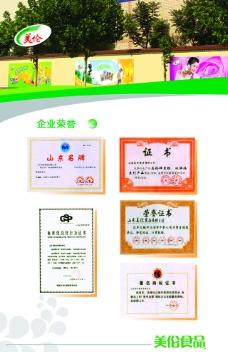 企业简介 荣誉证书图片