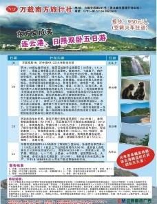 世博 连云港 日照 旅游图片