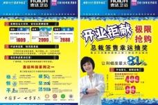 惠达重庆宣传活动物料 dm单图片