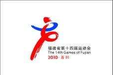 福建省第十四届省运会会标图片