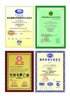 各种认证证书图片