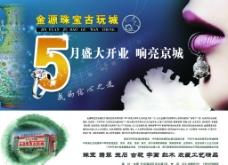 珠宝古玩城宣传页图片