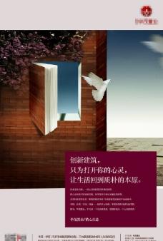 创意 房产 广告 窗篇图片