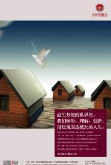 创意 地产 广告 房子篇图片