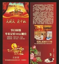 国庆中秋广告图片