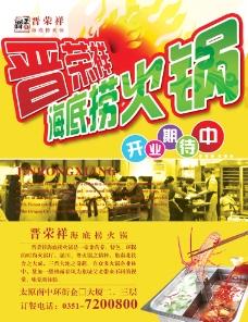 火锅店开业宣传用图片