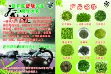 舒晓茶庄DM宣传单图片