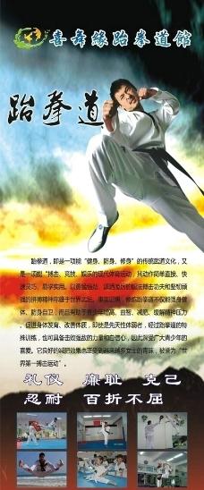 跆拳道展架图片