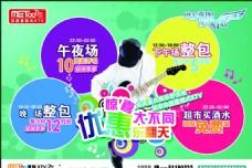 KTV活动宣传报纸稿优惠大不同