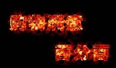 火焰字 RGB图片