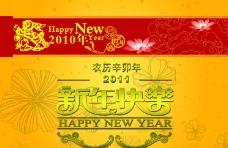 新年快乐 源文件 PSD图片