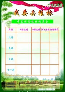 桂林山水 海报 单页 表格图片