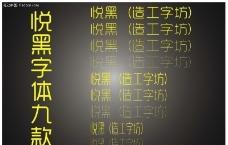 造字工房悦黑系列字体 九款字体