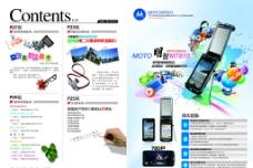 电器杂志目录及MT80手机广告图片